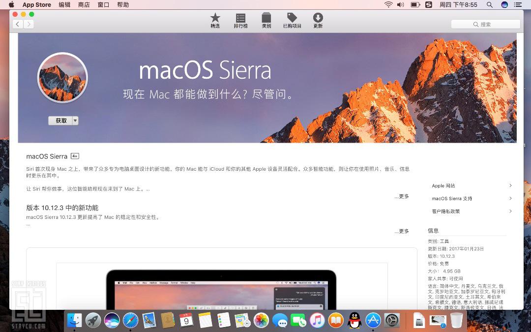 """进入到App Store的macOS Sierra下载页面,在左上角圆形图标下的""""获取""""按钮,下载安装文件"""